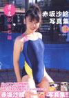 赤坂沙絵 写真集 「さえの宝石箱」