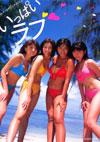 テレ朝エンジェルアイ2003 写真集 「いっぱいラブ」