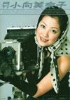 小向美奈子 写真集 「月刊 小向美奈子」