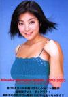 小向美奈子 写真集 「Minako Komukai DIARY 2002‐2003」