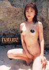 名波はるか 写真集 「nature」