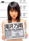 滝沢乃南 「in The Six Senses」