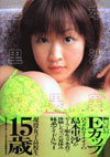 島本里沙 写真集 「15果汁 〜いちごジュース〜」