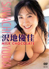 沢地優佳 「MILK CHOCOLATE」
