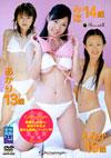 あかり/みほ/えみか 「美少女図鑑 pure Vol.2」