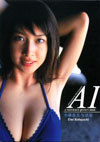 小林恵美 写真集 「AI 〜A neo race queen idle〜」