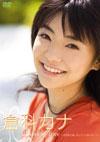 倉科カナ 「Power of Love 〜えがおと私。そして、いろいろ…〜」