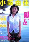 小阪由佳 写真集 「願い」