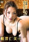 相澤仁美 「青春ダイナミック・2」