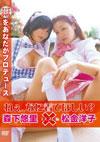 森下悠里/松金洋子 「ねぇ、なに着てほしい ? 〜コスプレ編〜」