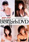 磯山さやか/熊田曜子他 「sabra best girls DVD」
