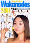 酒井若菜 BOXセット 「Wakanadas 2001年度版」