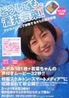 酒井若菜 デジタル写真集 「どうしても、酒井若菜 !」