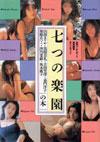 山田まりや/黒田美礼他 写真集 「七つの楽園」