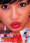 工藤亜耶 「あまくち 〜SUGER LIPS〜」