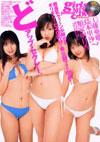 工藤亜耶/島本里沙/類家明日香 写真集 「girls MIX vol.2」