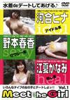 野本春香/河合ヒナ/江夏かなみ 「Meet the Girl Vol.1」