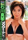 石川真琴 「100まで i して…。」