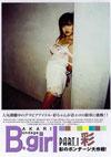 彩 「B.girl PART.1 〜彩のボンデージ大作戦 ! 〜」