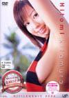 北村ひとみ 「日テレジェニック2006 〜胸いっぱいの愛を〜」