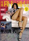 早川貴子 「月刊隆行通信 Vol.20」