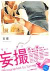磯山さやか/小阪由佳/次原かな他 写真集 「妄撮 〜モーサツ〜」