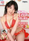 島崎麻衣 「現役女子高生 I-Cup伝説の誕生」