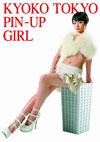 深田恭子 写真集 「KYOKO TOKYO PIN-UP GIRL」