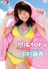 中村静香 「History」