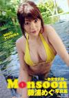 藤浦めぐ 写真集 「Monsoon 〜熱愛性気候〜」