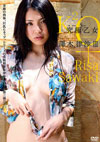 澤木律沙 「究極乙女・3」
