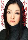 小向美奈子 「いっぱい、ごめんネ。」