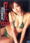 池田夏希 「Venus」