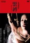 小向美奈子 「緊縛 -映画『花と蛇・3』より-」