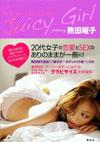 熊田曜子 「Juicy Girl」