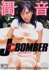 潤音  「J-cup BOMBER」