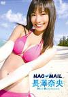 長澤奈央  「NAO-MAIL」