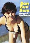 橋本愛実 写真集 「Bun Bun Bum」