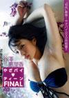 谷澤恵里香 「やざパイ・ティーンFINAL」