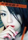 深田恭子 写真集 「月刊NEO 深田恭子」
