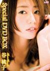 谷桃子 「Special DVD-BOX」
