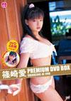 篠崎愛 「Premium DVD-BOX」