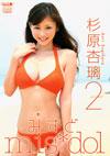 杉原杏璃 「みすど・2 〜mis*dol・2〜」