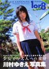 川村ゆきえ 写真集 「1or8 〜いちかばちか〜」