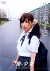 相田あずさ 「聖*少女 〜あずさ17歳の夏〜」