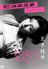 神楽坂恵「月刊NEOムービー 〜緊縛恋愛/アラキネマ・バージョン〜」