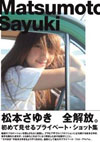 松本さゆき 写真集 「Matsumoto Sayuki」
