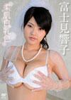 富士見響子 「柔肌白乳色」