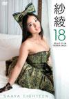 紗綾 「紗綾18 ゴシック ドール -GOSICK DOOL-」