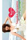 磯山さやか 写真集 「SOSEXY 〜Dream Luggage〜」